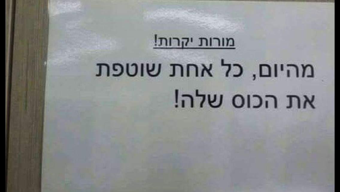 ביינתים במערכת החינוך: שלט כל מורה שוטפת את הכוס שלה