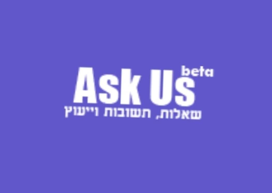 אתר Askus.co.il נפתח במתכונת חדשה