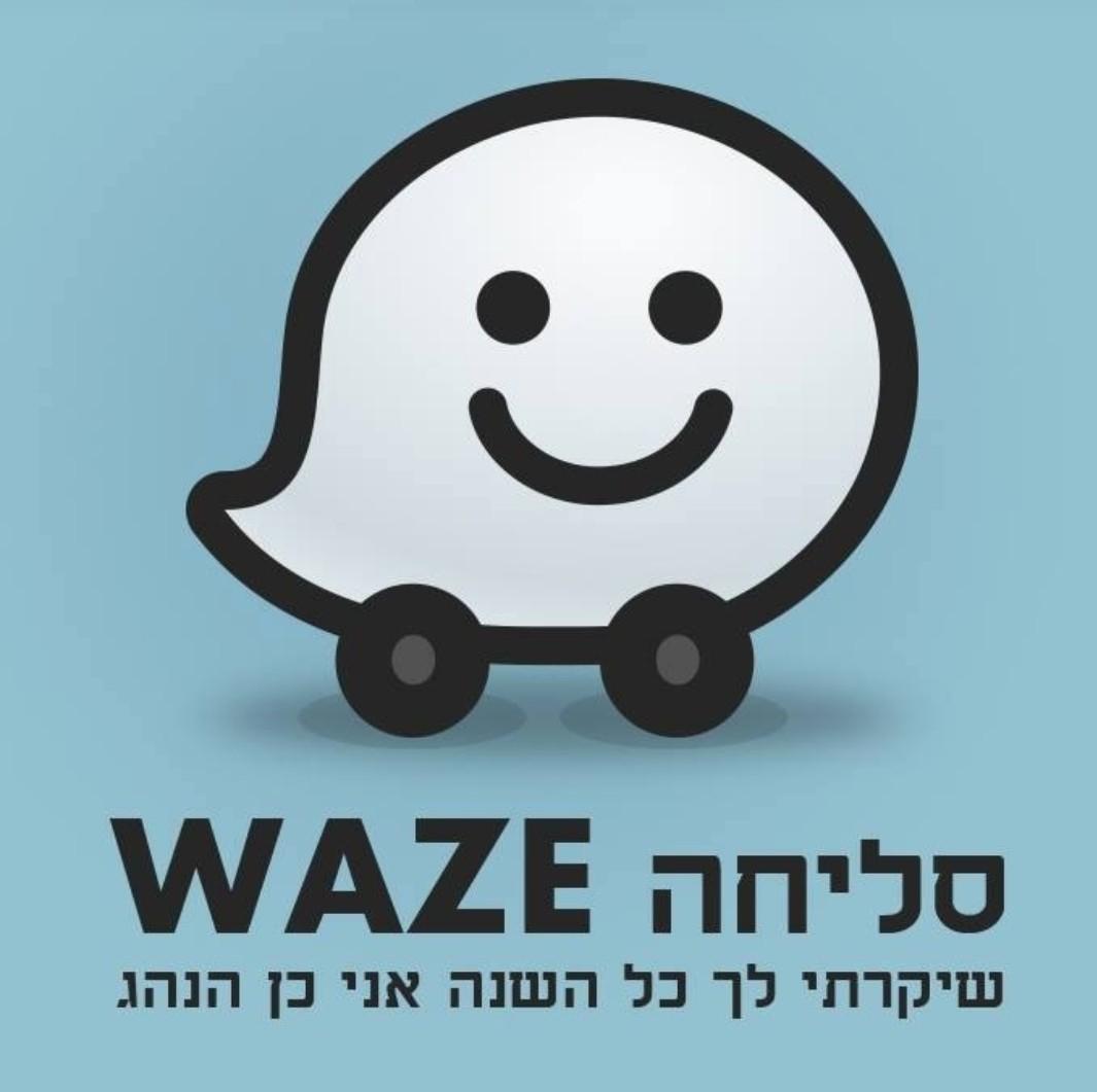 סליחה Waze שיקרתי לך כל השנה שאני לא הנהג
