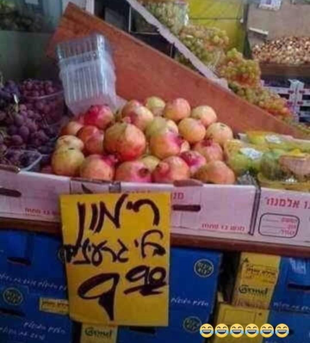 רק בישראל תוכלו לראות רימון בלי גרענים