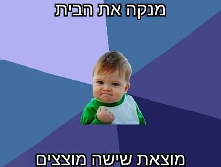 ממים של הורים: מנקה את הבית , מוצאת 6 מוצצים לתינוק  . יש!!